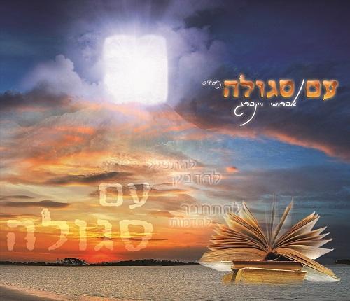 אברומי וינברג בסינגל קליפ: עם סגולה 6