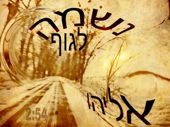 אליהו אלבז -נשמה לגוף