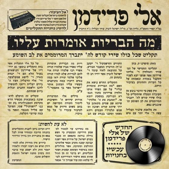 אלי פרידמן באלבום חדש: מה הבריות אומרות עליו