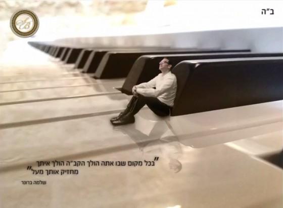שלמה ברונר הקבה הולך