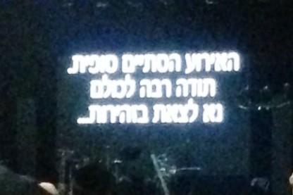 אלפים הגיעו – ושמחת בית השואבה בכיכר ספרא בוטלה 1