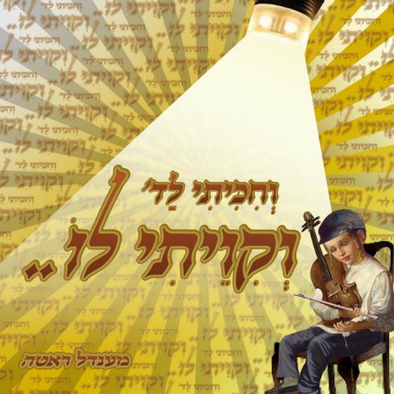 הרב מנחם מנדל ראטה