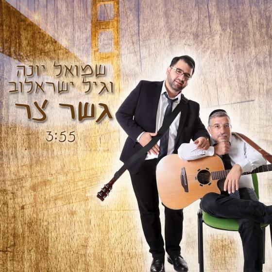 שמואל יונה וגיל ישראלוב
