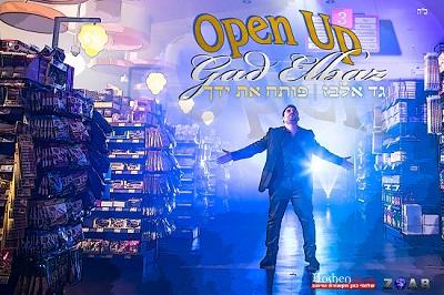 צפו בקליפ: הלהיט החדש של גד אלבז • Open Up 1