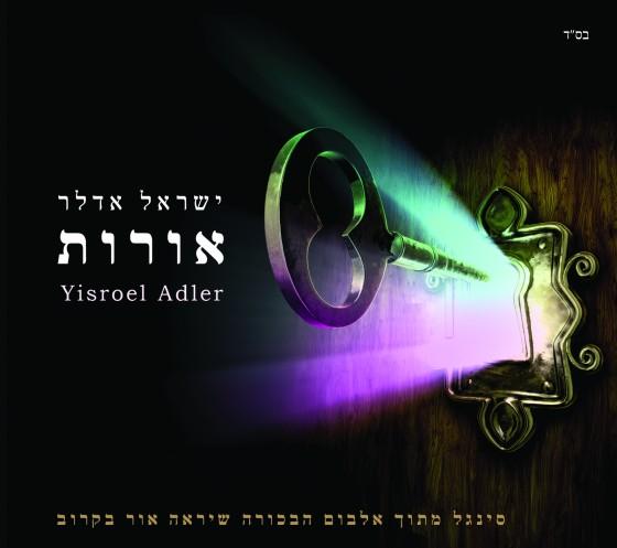 ויהי אורות - ישראל אדלר *חדש*