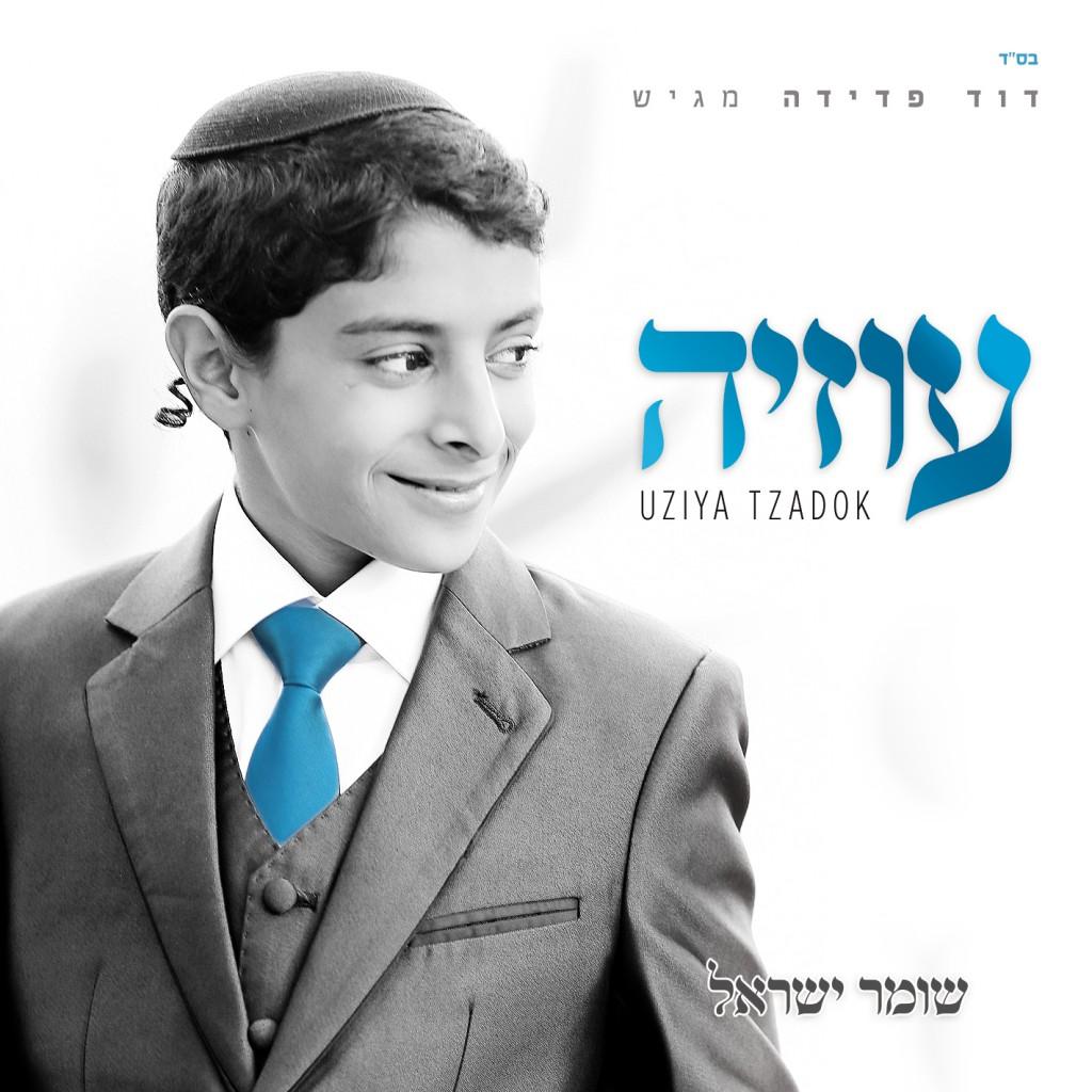 """""""שומר ישראל"""" - אלבום חדש לנער הפלא עוזיה צדוק 7"""