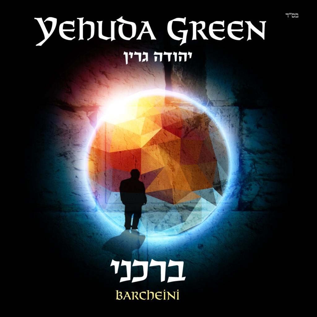 """האזינו לטעימה מהאלבום: """"ברכיני"""" - יהודה גרין באלבום חדש 8"""