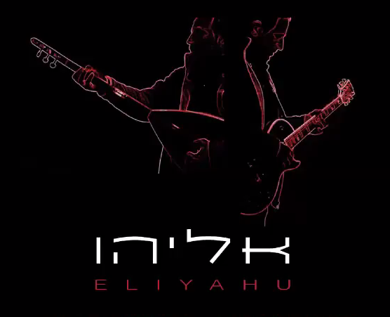 אליהו דגמי ושי צברי אודה לא-ל *חדש*