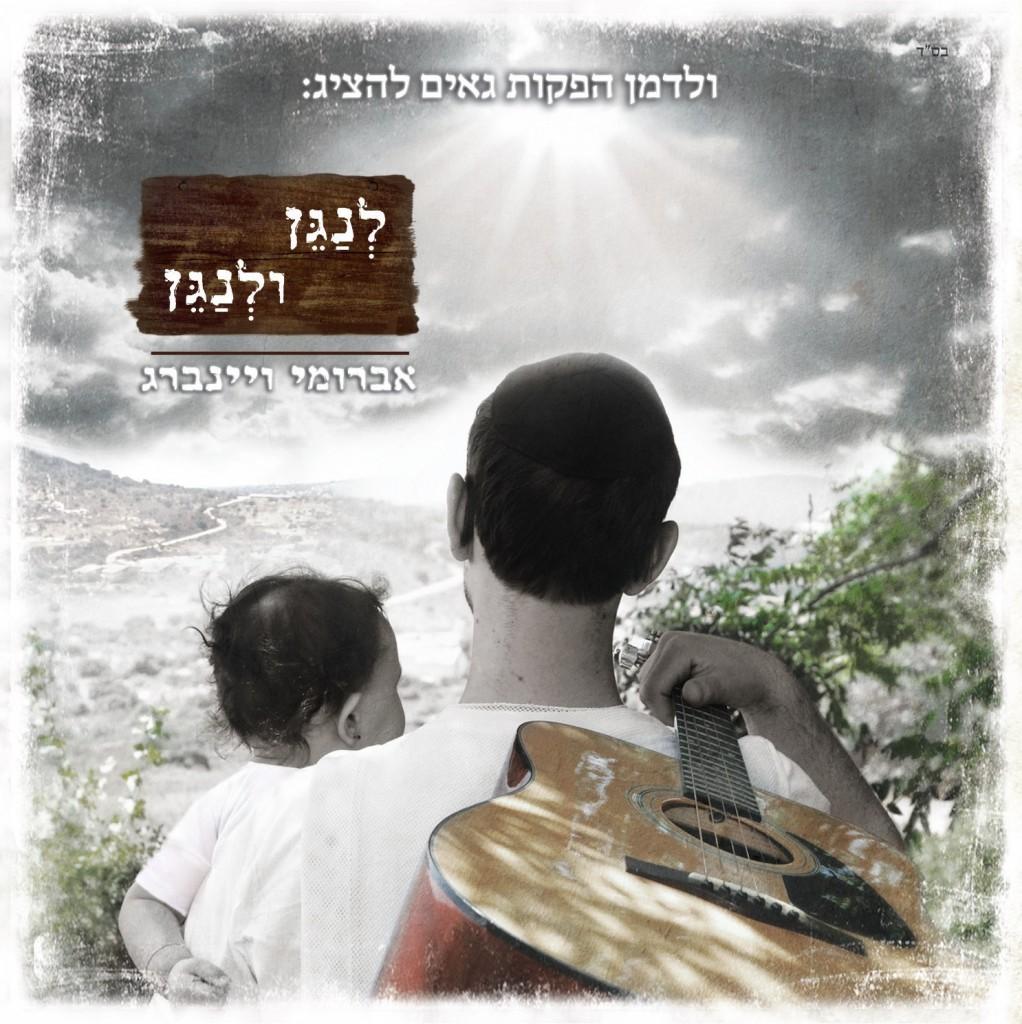 לנגן ולנגן: אברומי ויינברג משיק את אלבום הבכורה 4