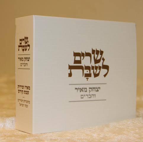 יצחק מאיר במחרוזת ביצועים ל'י-ה אכסוף' לרגל צאת האוסף החדשה - צפו 7