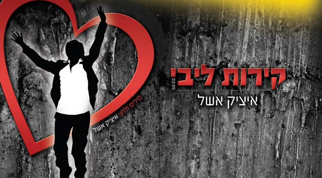 סינגל חדש לזמר איציק אשל: קירות ליבי 8