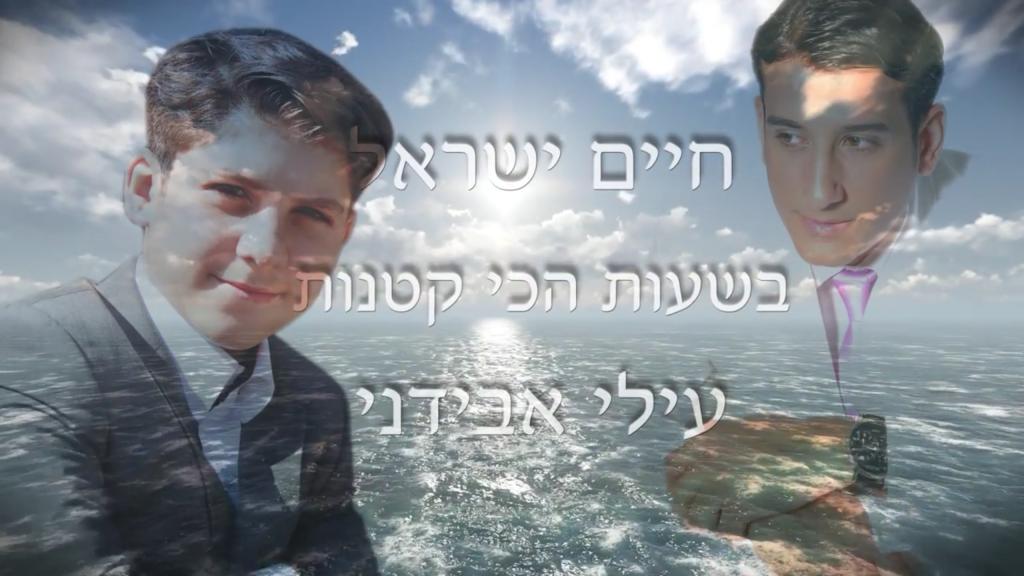 """""""בשעות הכי קטנות"""" - חיים ישראל ועילי אבידני בדואט חדש 3"""