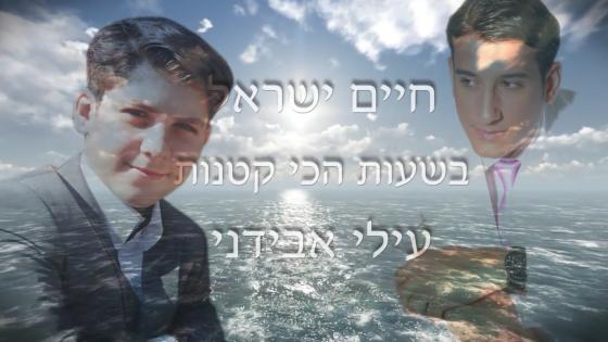 עילי אבידני וחיים ישראל בשעות הכי קטנות *חדש*