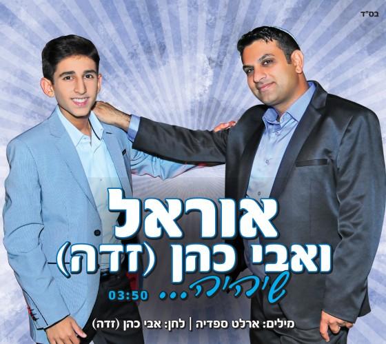אוראל ואבי כהן (זדה)