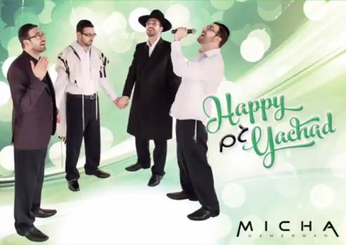 מיכה גמרמן Happy גם
