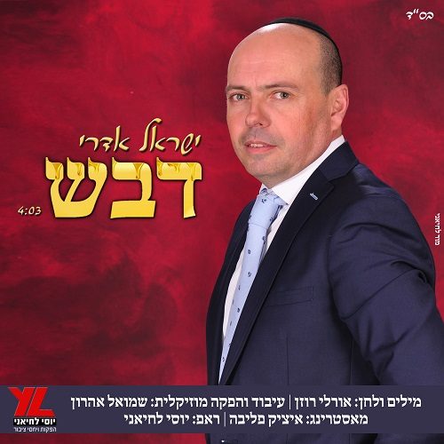 ישראל אדרי דבש *חדש*