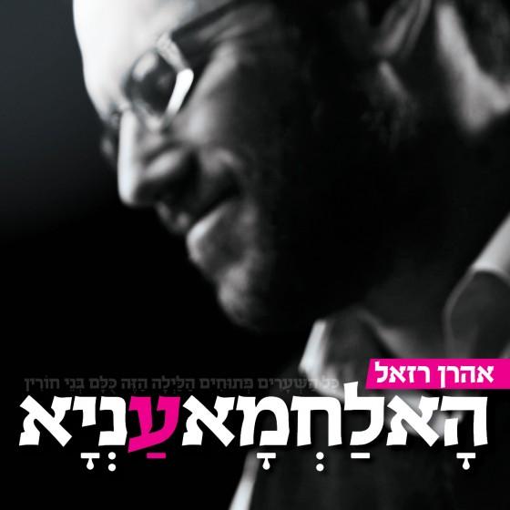 אהרן רזאל הא לחמא עניא