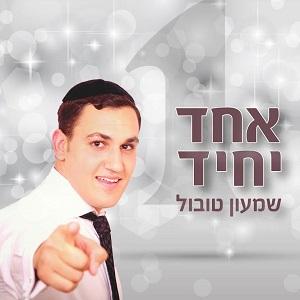 שמעון טובול בסינגל בכורה: 'אחד יחיד' 3