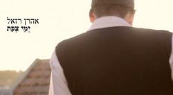 ימי צפת - אהרן רזאל בקליפ חדש 10
