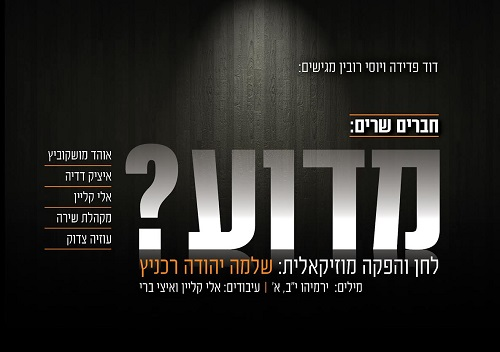 שלמה יהודה רכניץ מגיש: מדוע - הגרסה הווקאלית 2