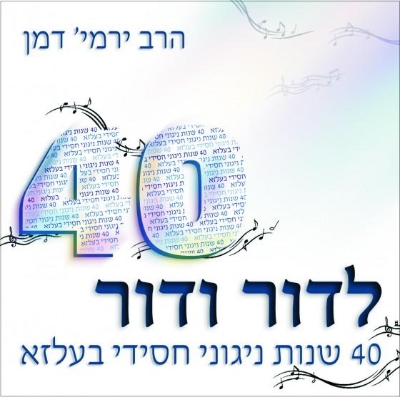 הרב ירמיה דמן סימן טוב *חדש*