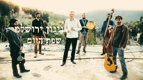 ניגון ירושלמי שפת היום *חדש כולל הקליפ*