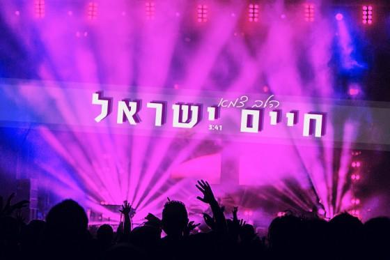 חיים ישראל הלב צמא *חדש*