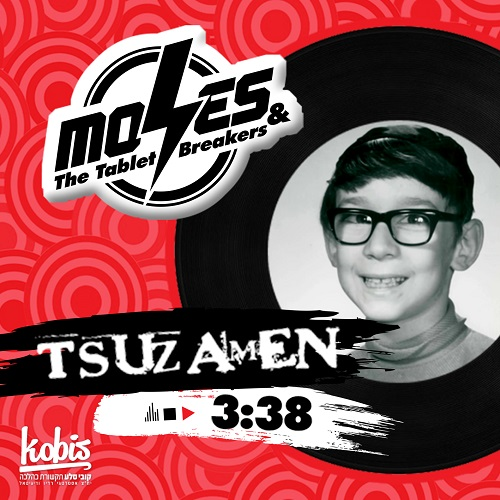 Moses & The Tablet Breakers - Tsuzamen *חדש*