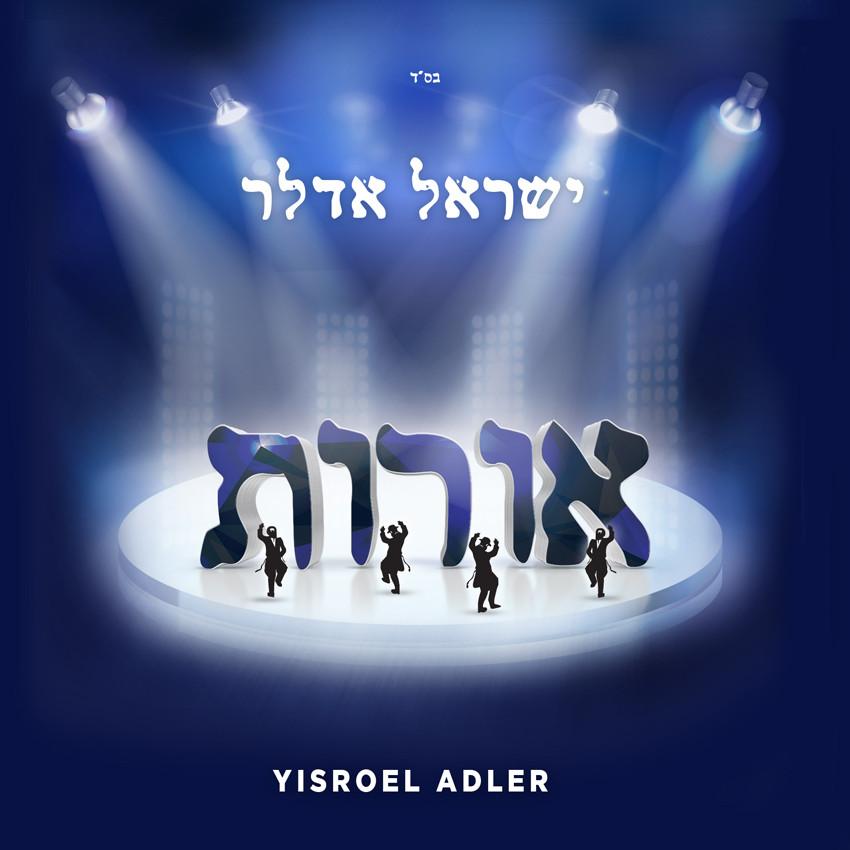ישראל אדלר באלבום בכורה - אורות 4