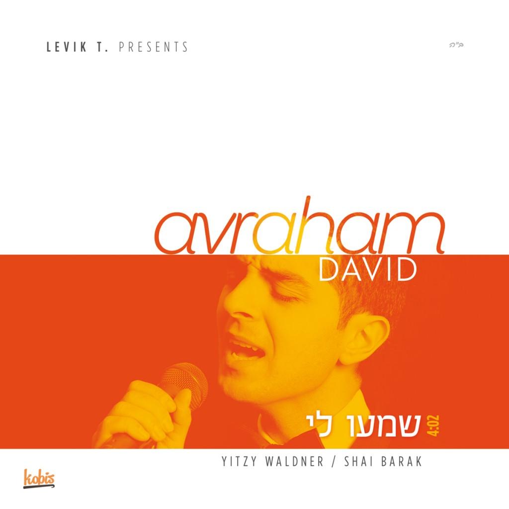 """אברהם דוד בסינגל לקראת אלבום הבכורה - """"שמעו לי"""" 8"""