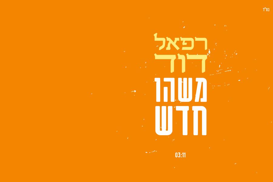 רפאל דוד בסינגל בכורה - משהו חדש 10
