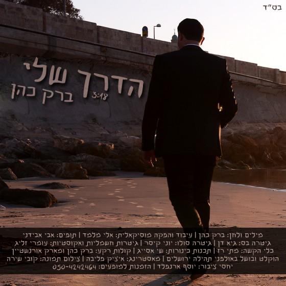 ברק כהן – הדרך שלי