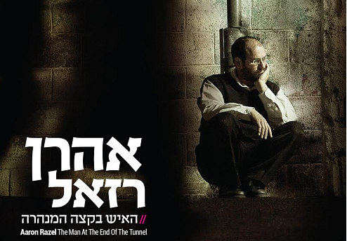 """אהרון רזאל באלבום עשירי - """"האיש בקצה המנהרה"""" 6"""