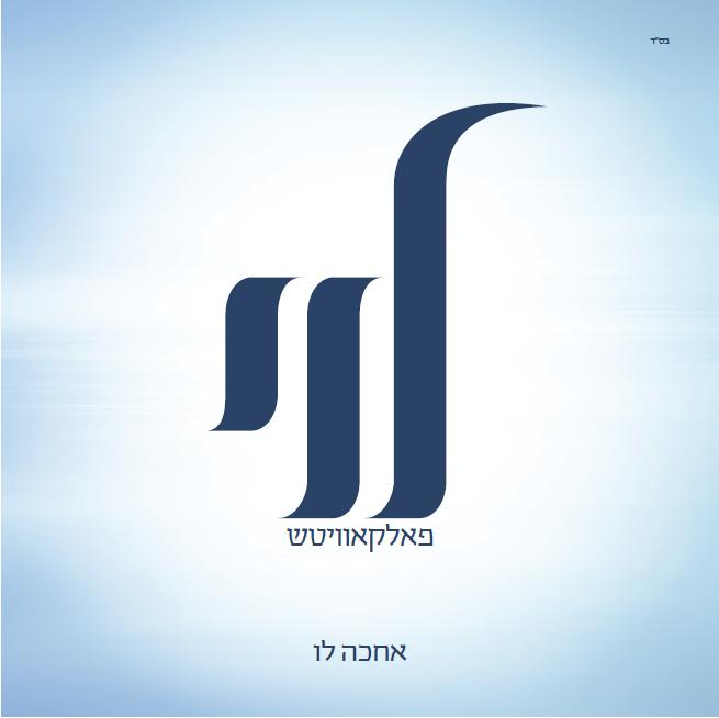 לוי פאלקאוויטש - אחכה לו - אלבום הבכורה