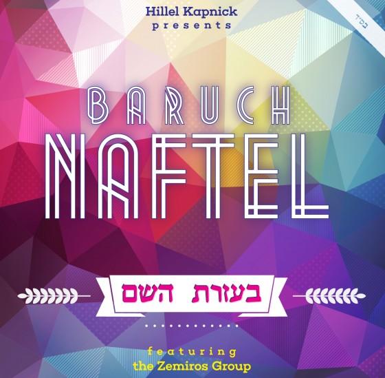 Bezras Hashem Cover Final Web