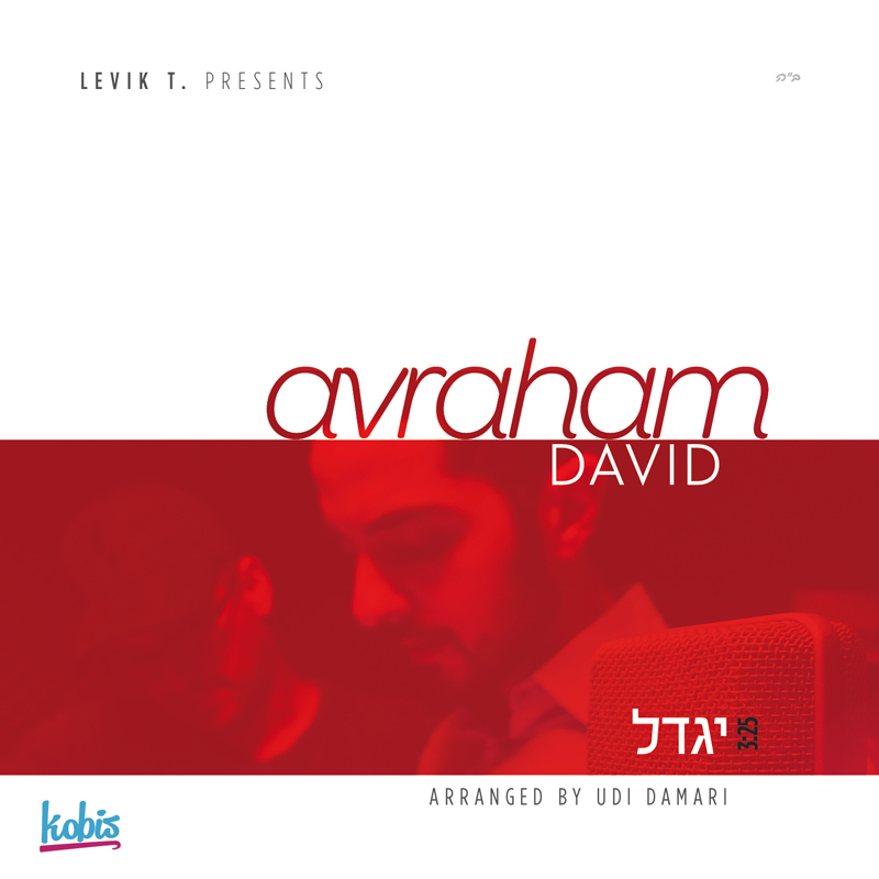 """סינגל חדש לאברהם דוד - """"יגדל"""" 7"""