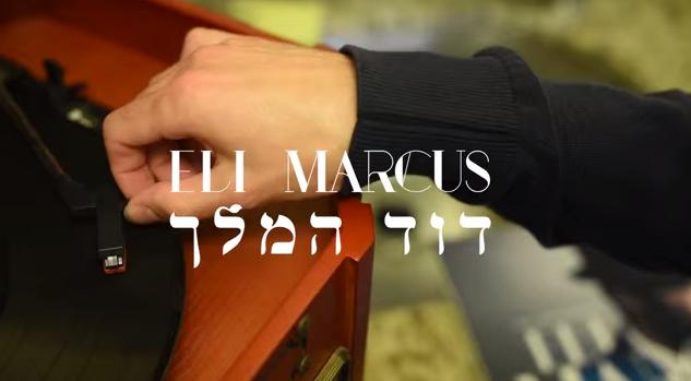 אלי מרכוס - דוד המלך - קליפ 4