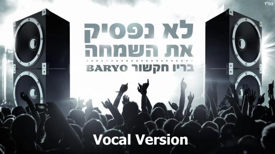 vocall