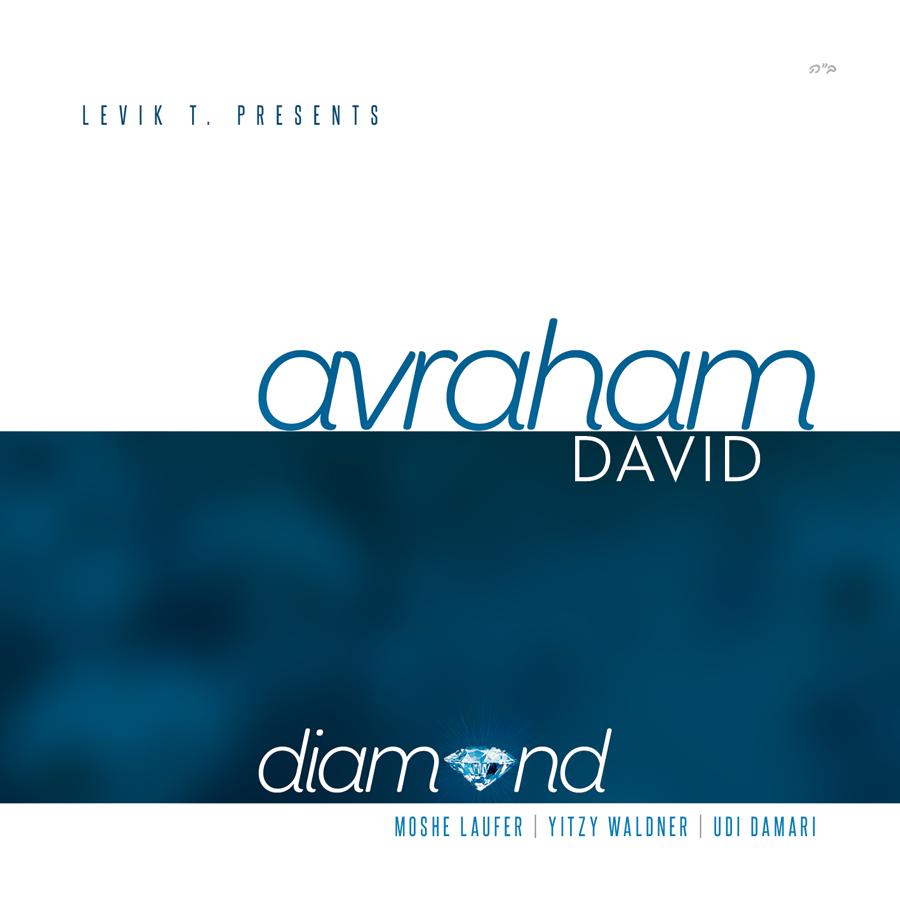 אברהם דוד משיק את אלבום הבכורה שלו  - יהלום 6