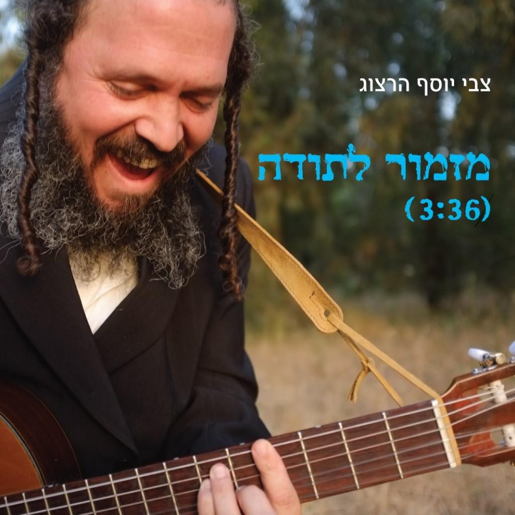 צבי יוסף הרצוג בסינגל בכורה - מזמור לתודה 2