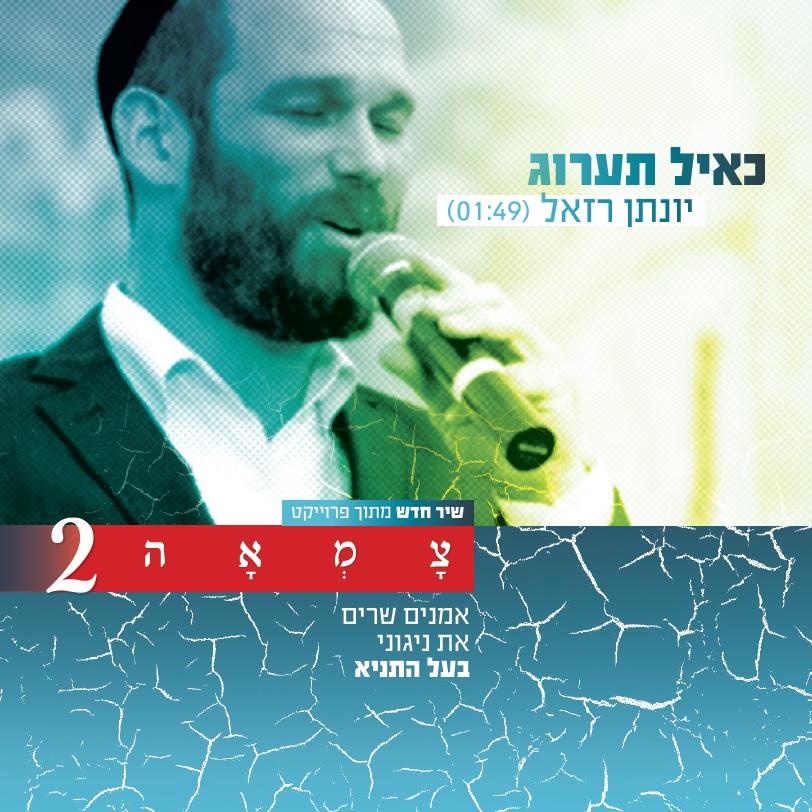 צפו ביונתן רזאל בסינגל חדש מתוך האלבום 'צמאה 2' 9