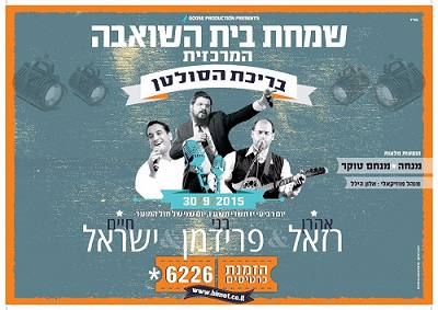לראשונה: בני פרידמן פותח קופות בישראל 4