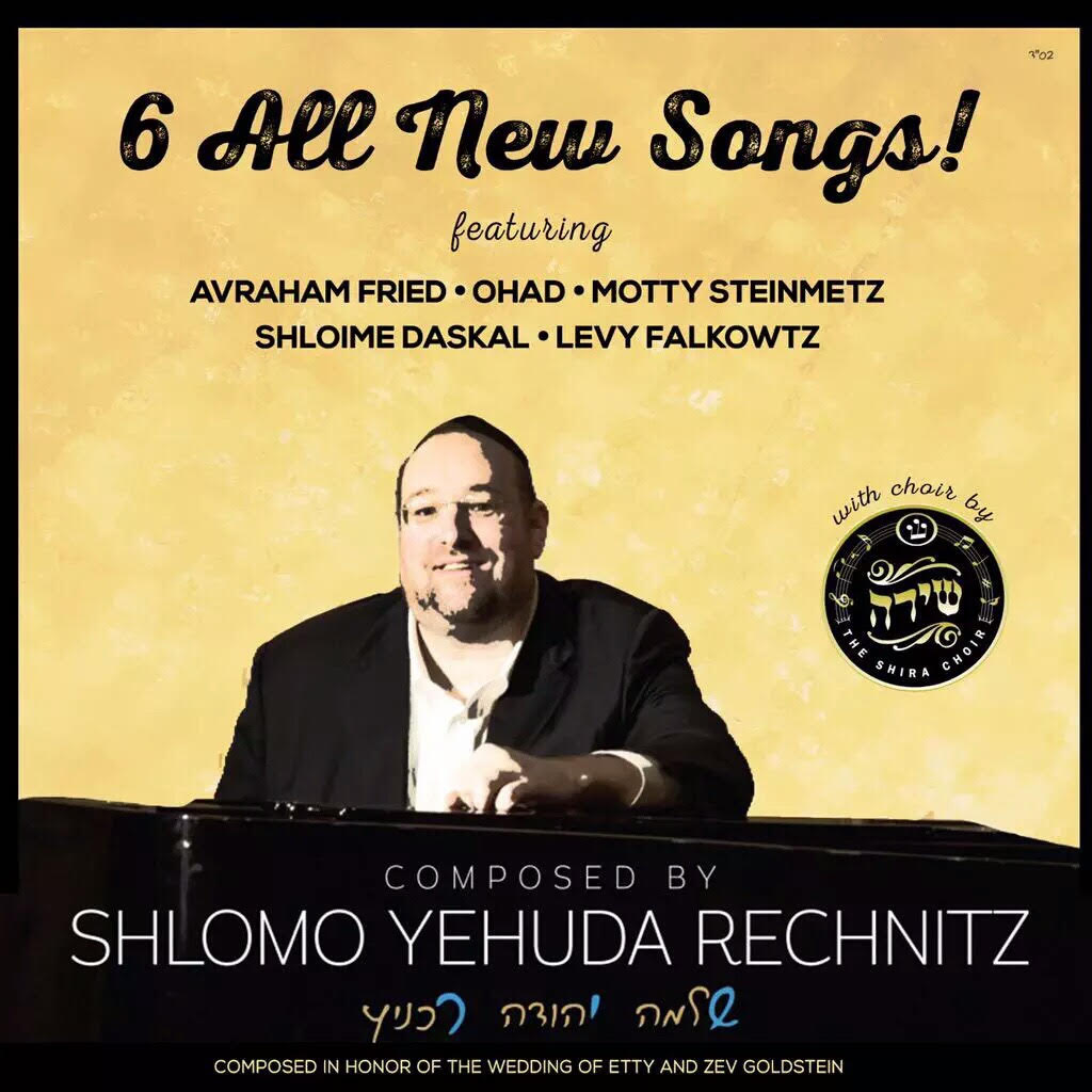 שלמה יהודה רכניץ מעניק לכם אלבום חגיגי חינם  - אברהם פריד ומיטב הזמרים 4