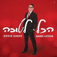 דוד גבאי באלבום חדש - הכל לטובה 10