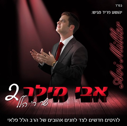 אבי מילר - שר ר הלל 2