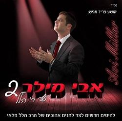 יהושע פריד מגיש: הלהיטים החדשים של ר' הלל פלאי בביצוע אבי מילר 9