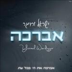 """ישראל ורדיגר באלבום רביעי: """"אברכה"""""""