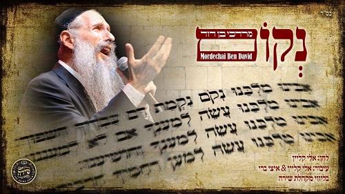 האזינו: מרדכי בן דוד בסינגל חדש - נקום 9