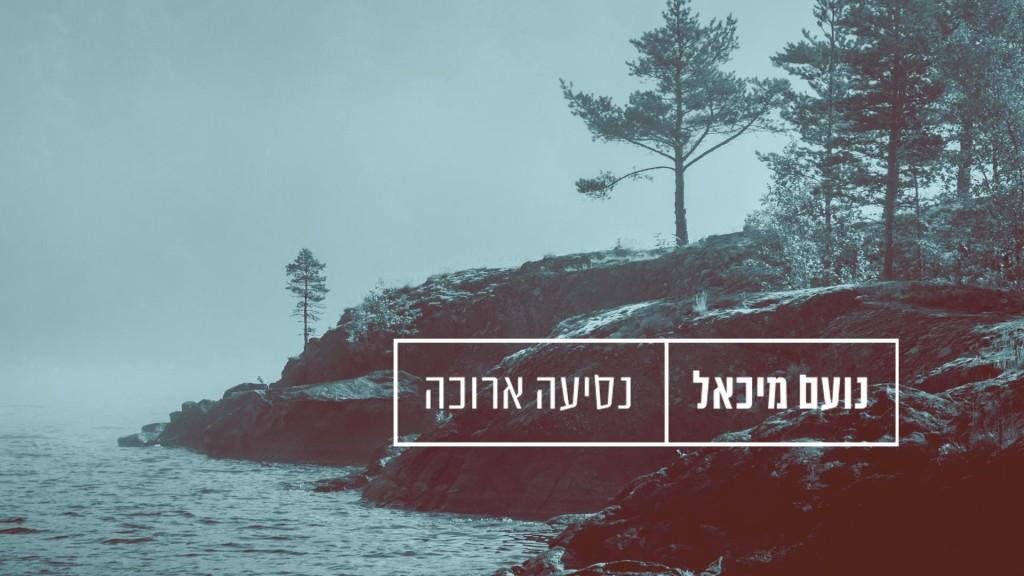 נועם מיכאל בסינגל ראשון מתוך אלבום חדש - נסיעה ארוכה 11