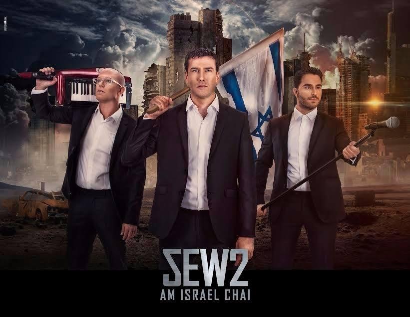 צפו בלהקת JEW2 בסינגל בכורה - עם ישראל חי 6